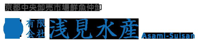 有限会社 浅見水産ロゴ
